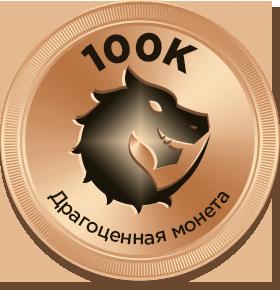 100 миллионов драгмани - символ системы